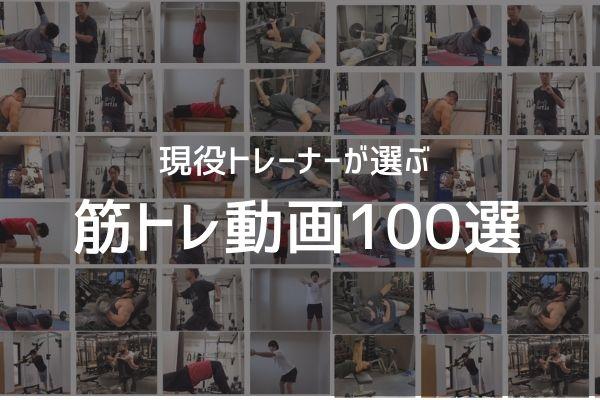 現役トレーナーが選ぶ!おすすめ筋トレ動画100選