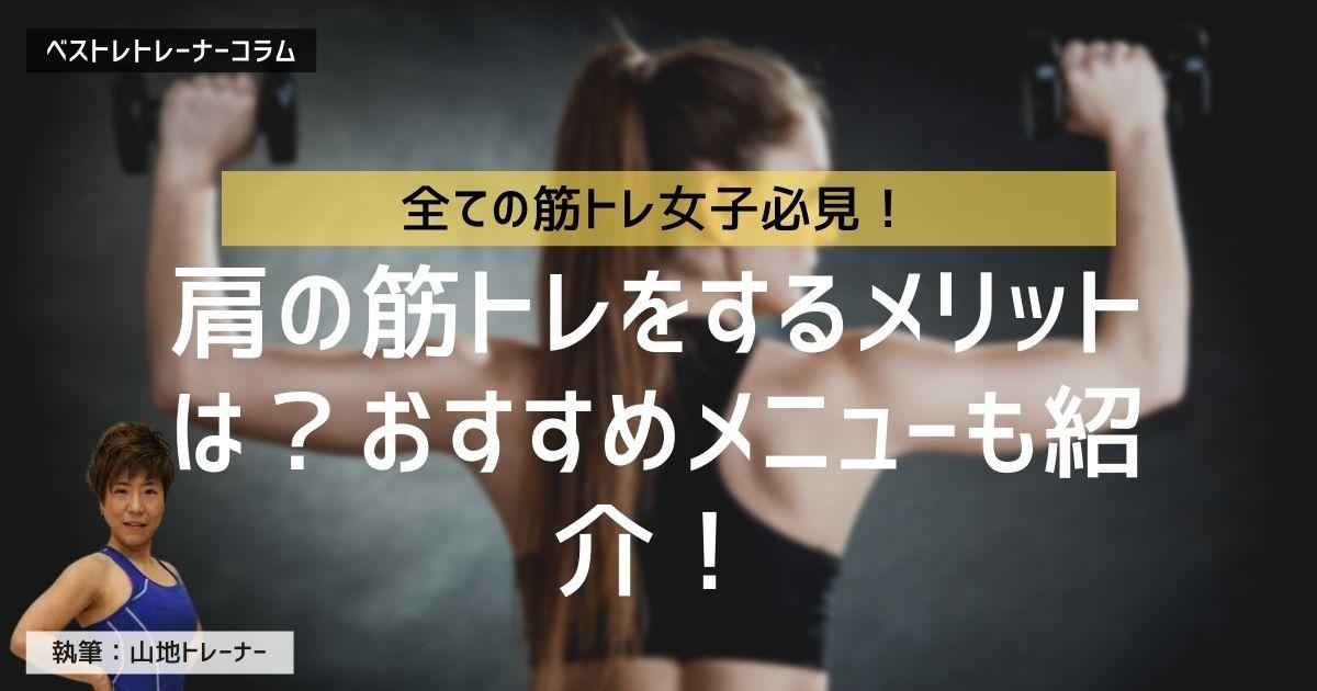 女性が肩のトレーニングをするメリットは?おすすめメニューも紹介!