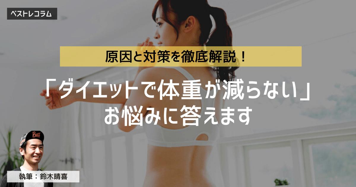 体重が減らない=失敗ではない!ダイエットの成功条件とは