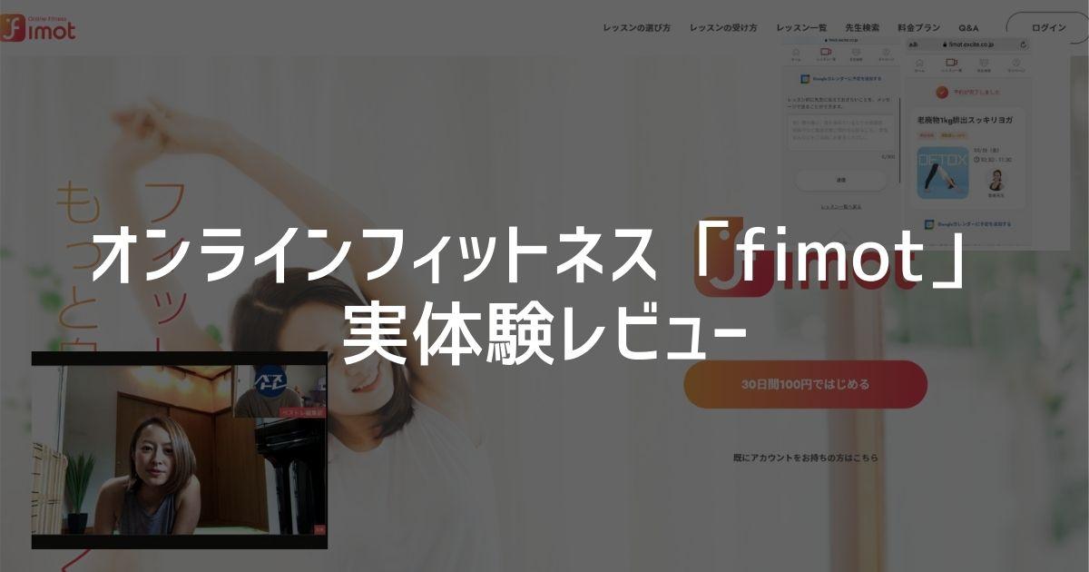 【オンラインフィットネス「fimot」体験レビュー】YouTubeとの違い、双方向レッスンの魅力に迫る