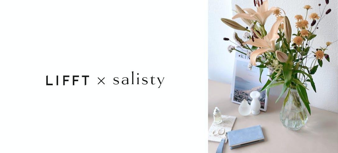 「LIFFT×salisty 「心のうるおい」キャンペーン」のメインビジュアル画像です