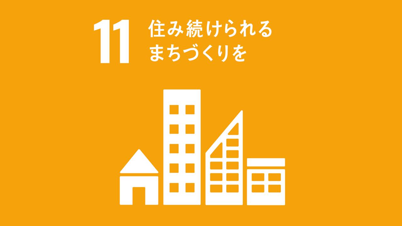 【SDGs 11.住み続けられるまちづくりを】私たちの未来のために