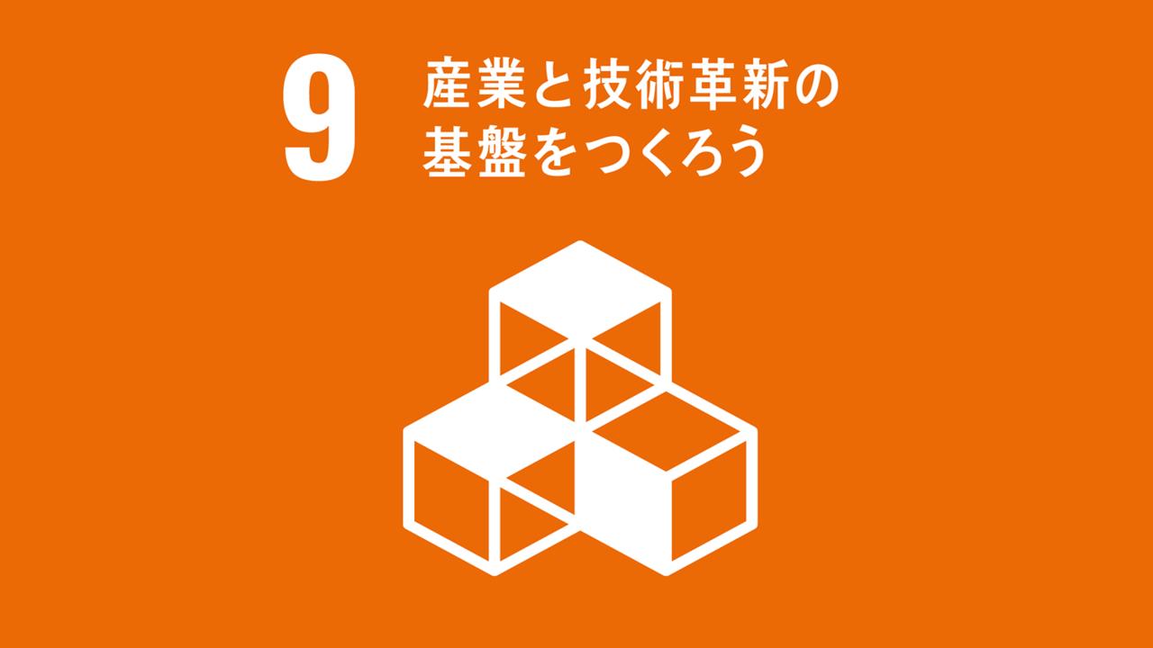 【SDGs 9.産業と技術革新の基盤をつくろう】とは?現状と家庭でできること