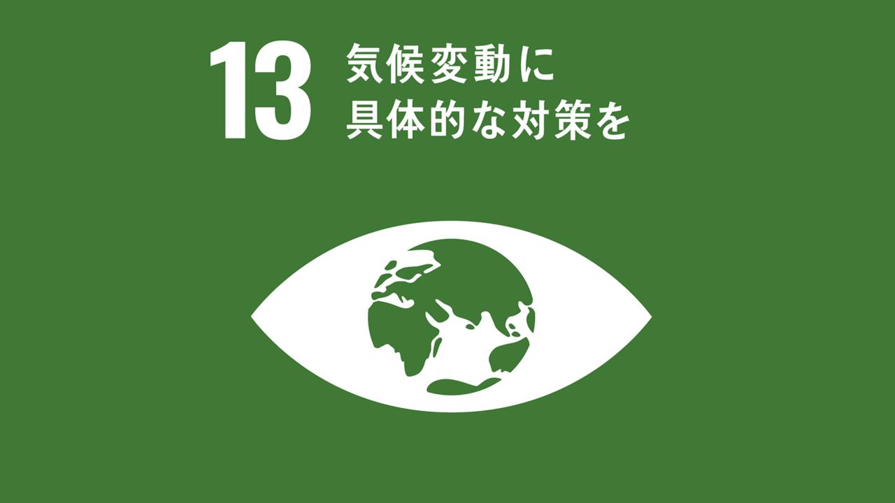 【SDGs目標 13.気候変動に具体的な対策を】の現状や事例と私たち