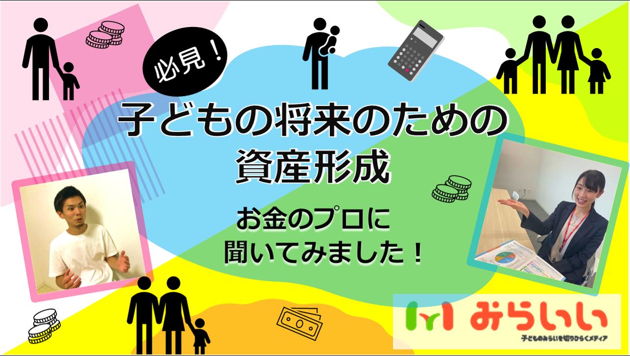 【必見!】 子どもの将来のための資産形成 お金のプロに聞いてみました!
