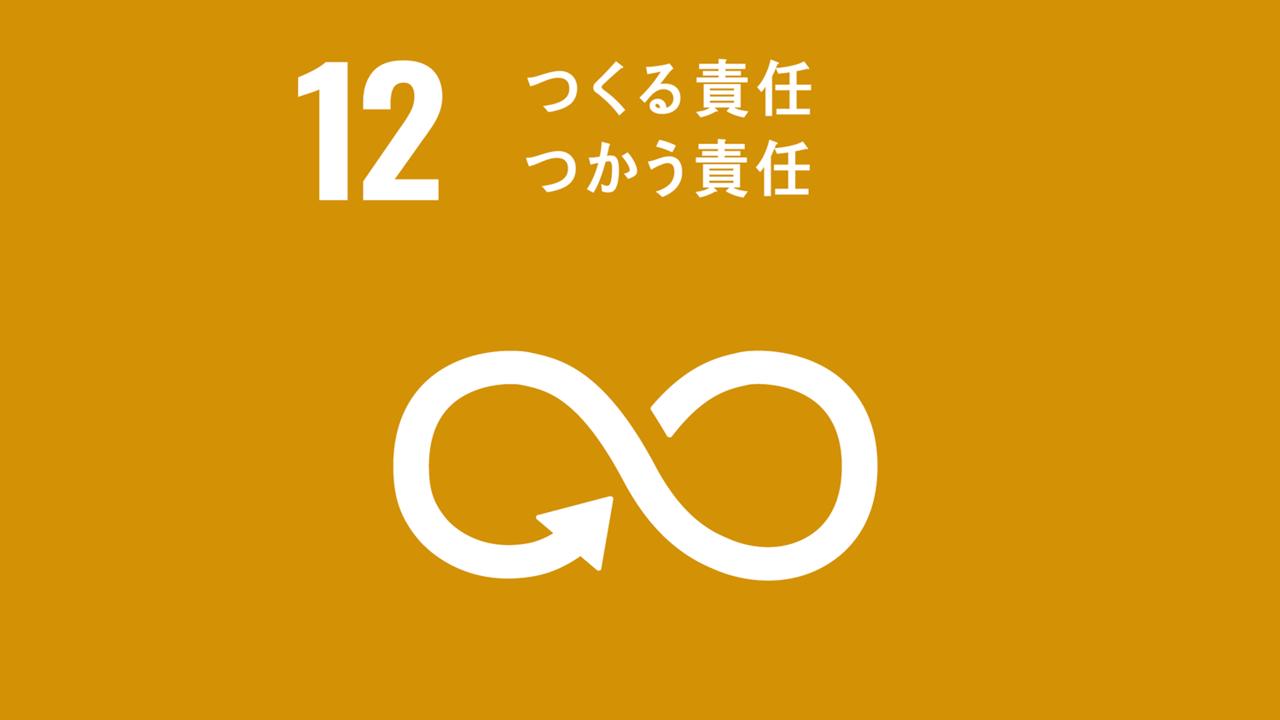 【わたしたちができることって?】SDGs目標12.つくる責任、つかう責任を解説