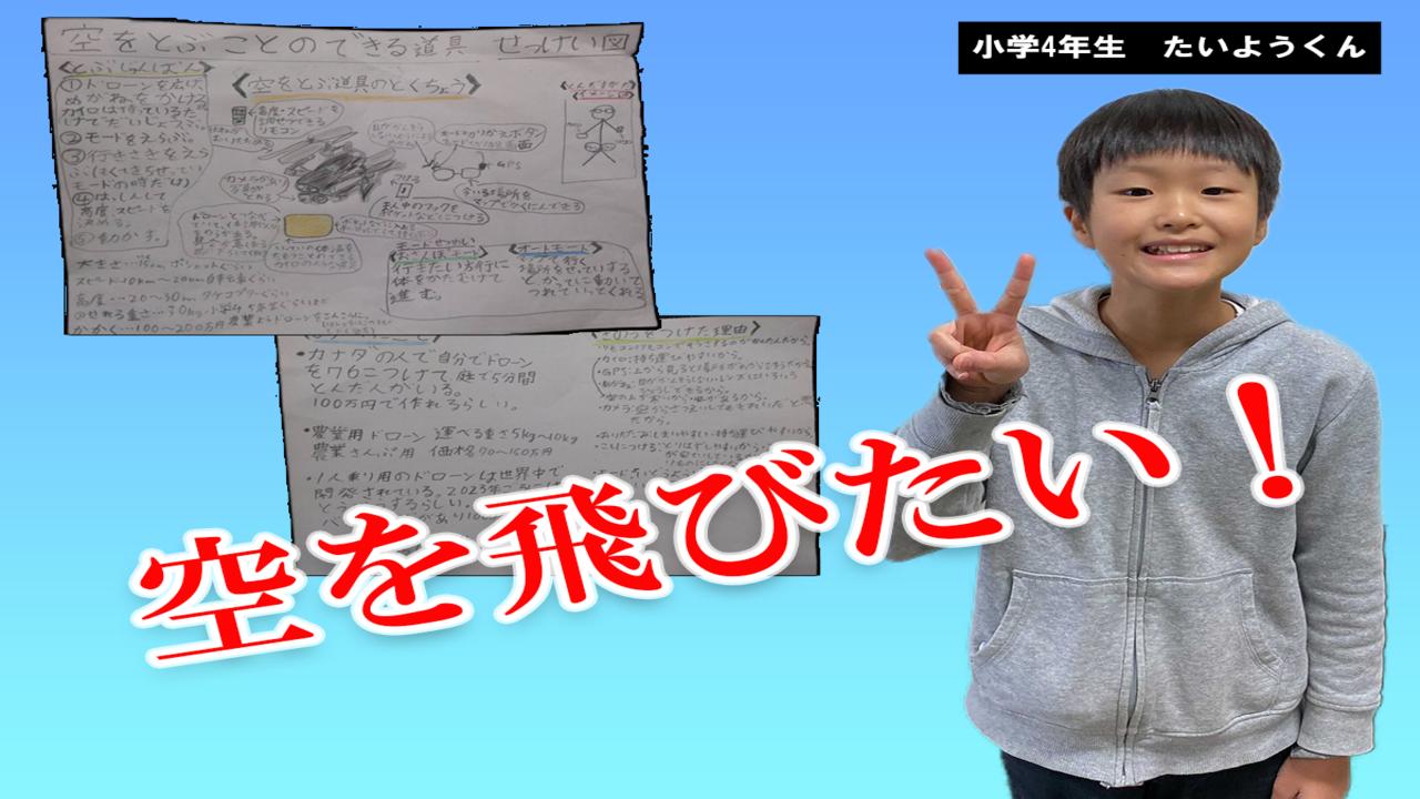 みらいいのプログラミングスクールに通う子どもが「空を飛べる1人乗り用ドローンの設計図」を考えた!
