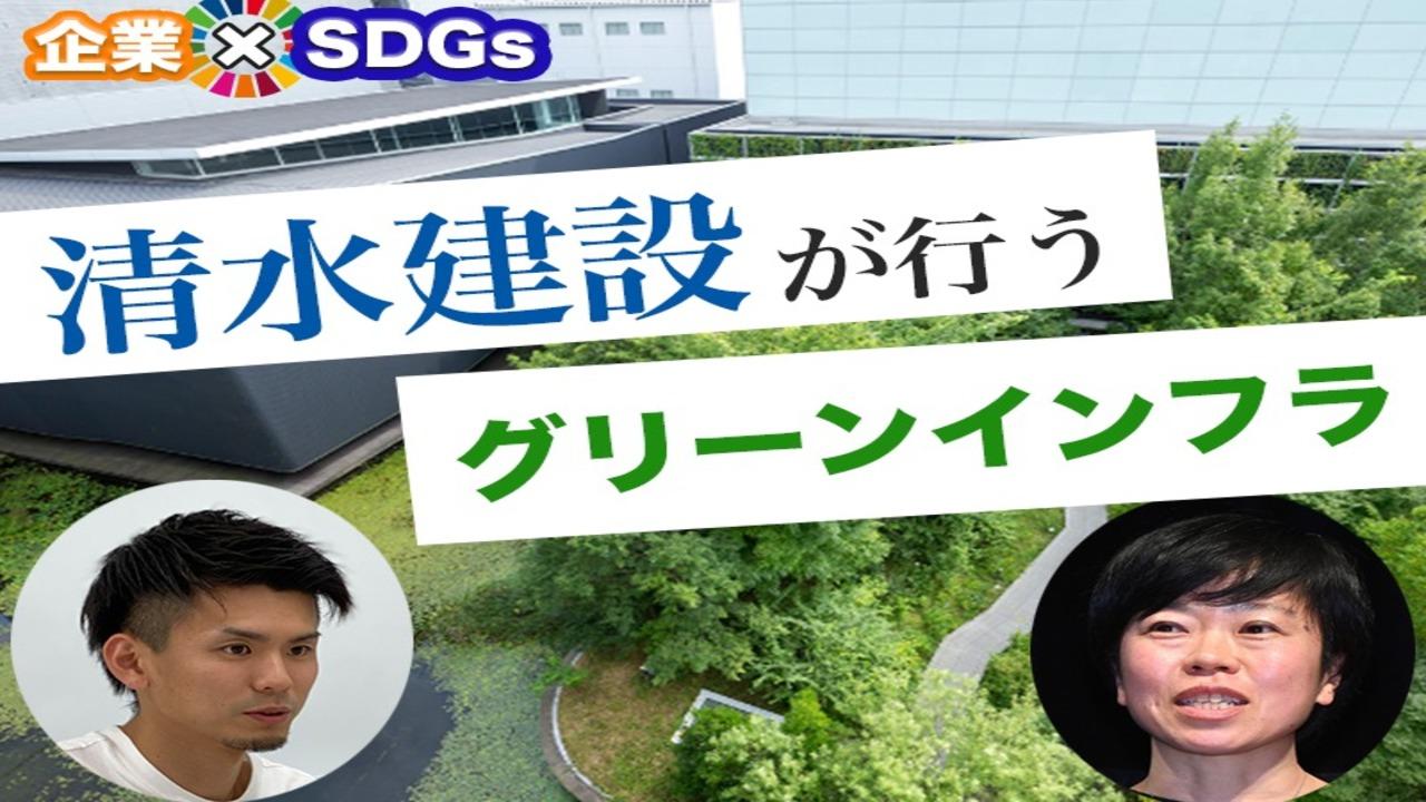 清水建設のSDGs!社員が家庭で実践するSDGsが面白い!