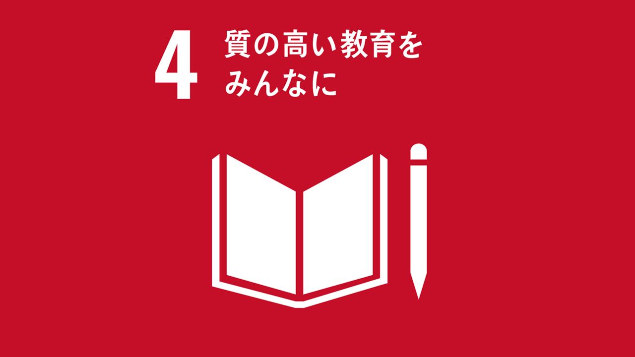 【SDGs4.質の高い教育をみんなに】を解説!わたしたちがいま取り組めることとは?
