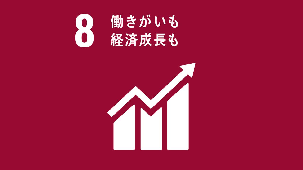 【SDGs 8.働きがいも、経済成長も】とは?事例と家でできること