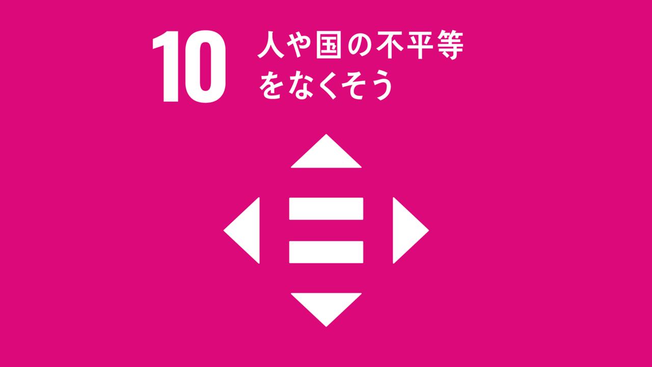 【SDGs 10.人や国の不平等をなくそう】実現のためにできること