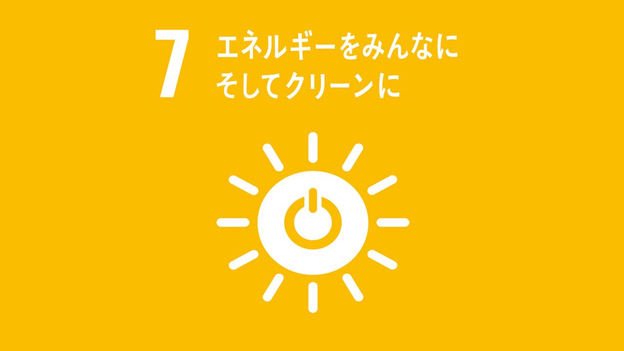【SDGs 7.エネルギーをみんなに、そしてクリーンに】の現状と私たちにできること