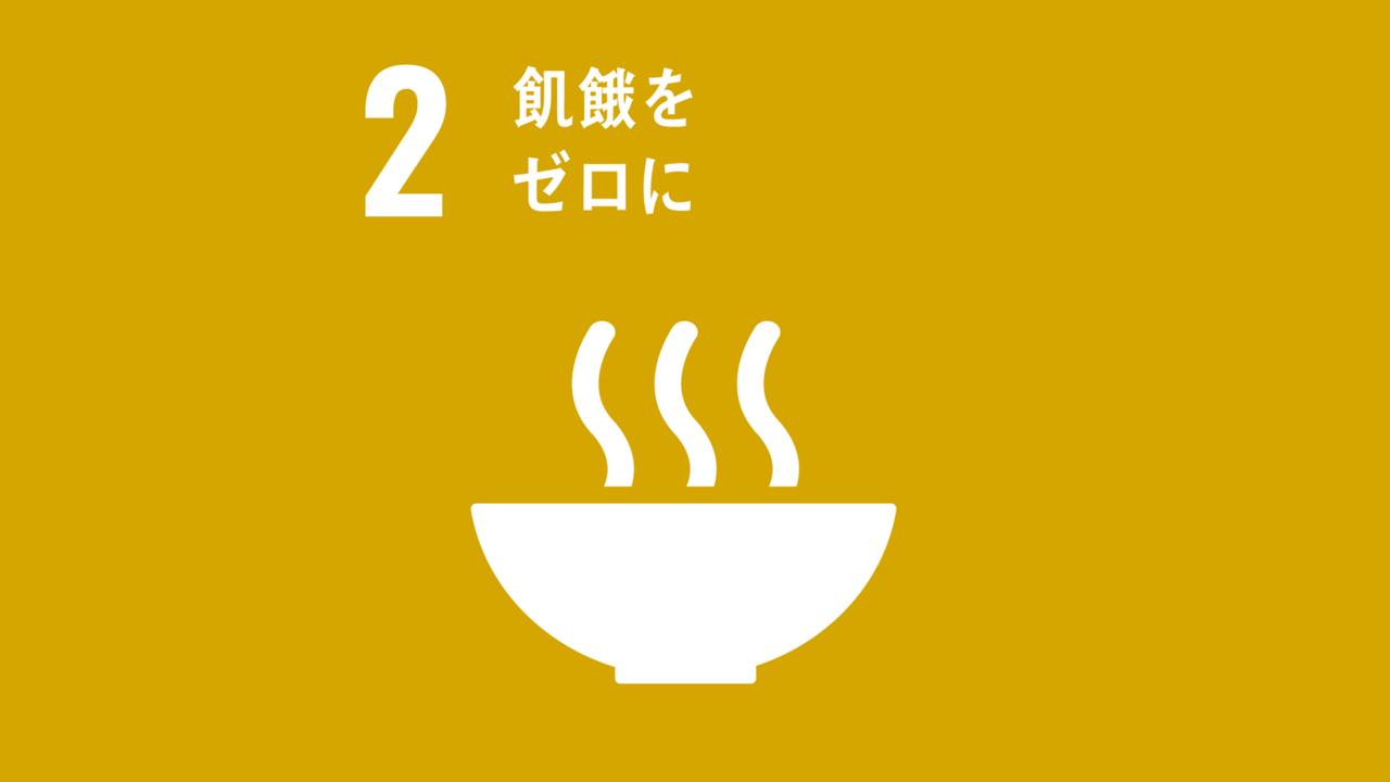 これですべてが分かる!【SDGs 2.飢餓をゼロに】とは?事例と家庭でできることを紹介