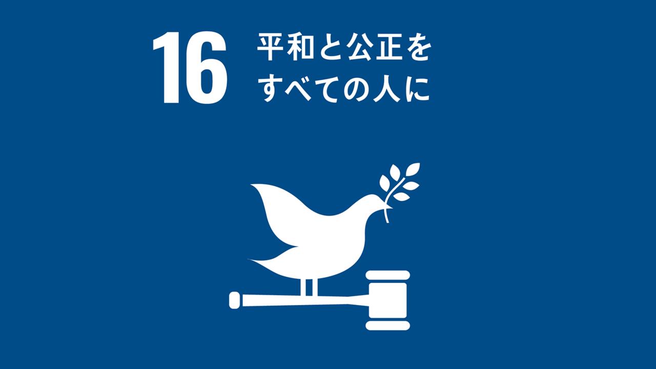 【SDGs 16.平和と公正をすべての人に】の現状と子どもができること