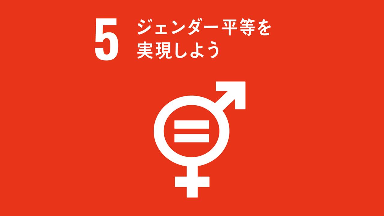 【SDGs 5.ジェンダー平等を実現しよう】への取り組み