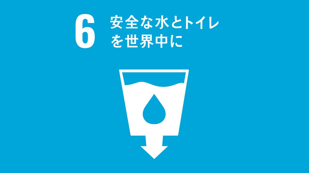 【できることはたくさん】SDGs6.安全な水とトイレを世界中にを解説