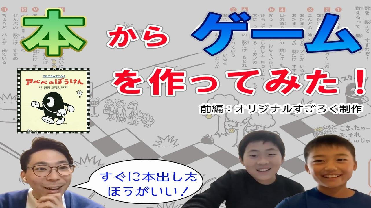 【本からゲームを作ろう!前編】〜アベベの冒険〜