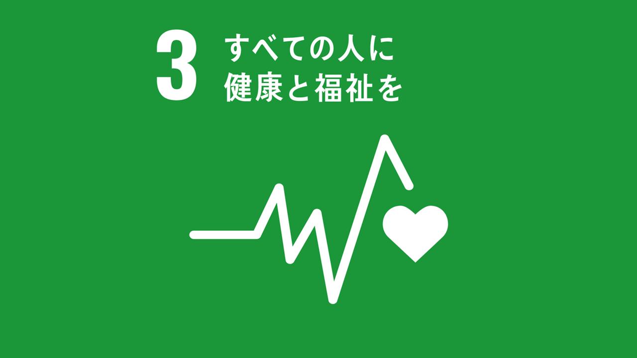 【SDGs 3.すべての人に健康と福祉を】とは?現状と私たちにできること