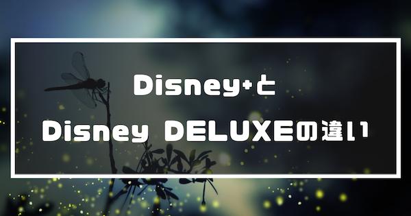 Disney+(ディズニープラス)とDisney DELUXE(ディズニーデラックス)の違い