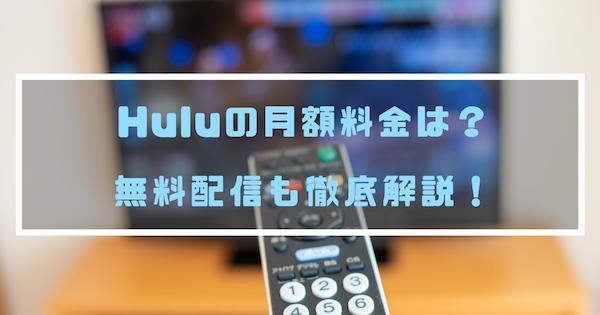 Hulu(フールー)の月額料金について徹底解説!無料視聴方法や配信作品も紹介