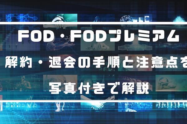 FOD・FODプレミアム解約・退会の手順と注意点を写真付きで解説