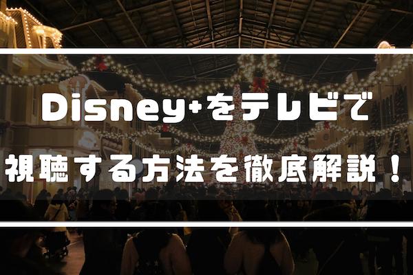 Disney+(ディズニープラス)をテレビで視聴する方法を徹底解説!