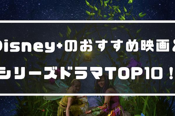 Disney+(ディズニープラス)のおすすめ映画&シリーズドラマTOP10!