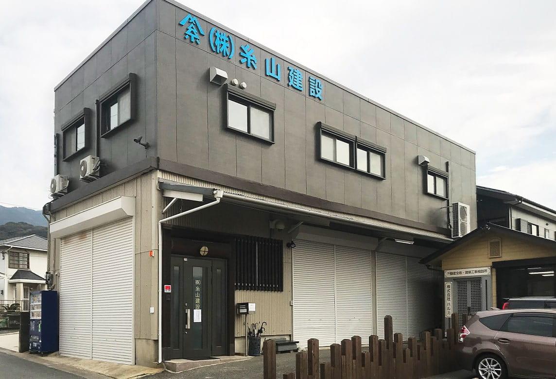 株式会社糸山建設