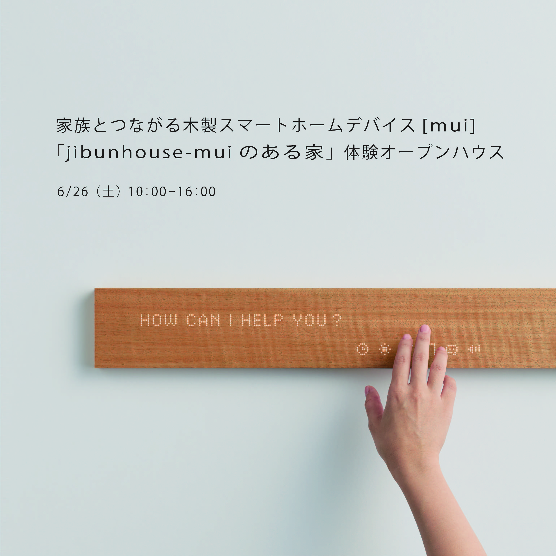 「jibunhouse-muiのある家」体験オープンハウスー家族とつながる木製スマートホームデバイス[mui]ー