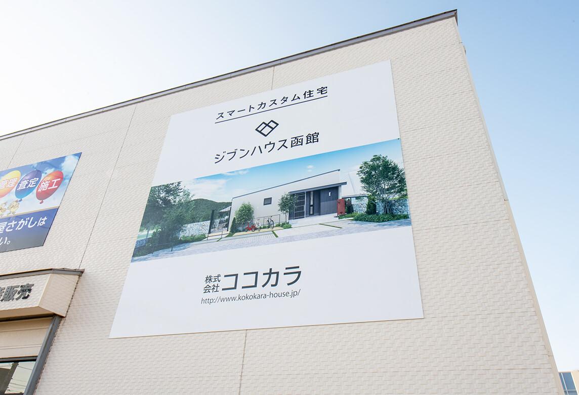 ジブンハウス函館