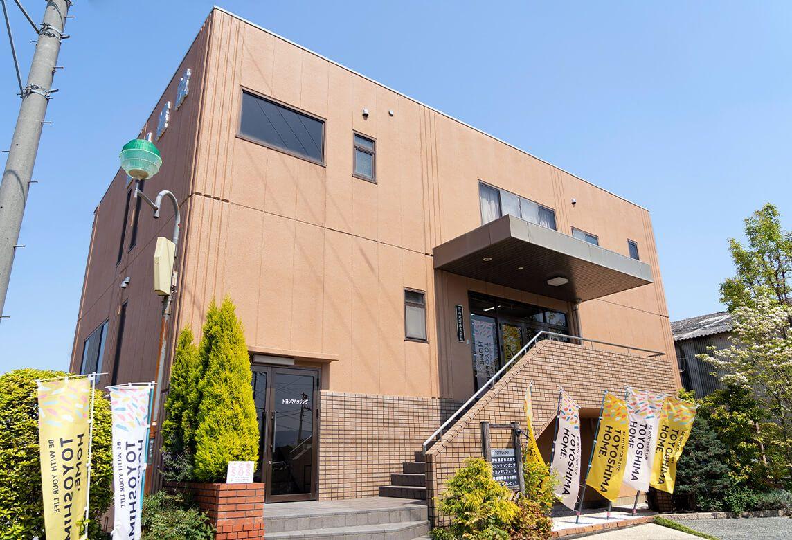 TOYOSHIMA HOME.(豊嶋建設株式会社)