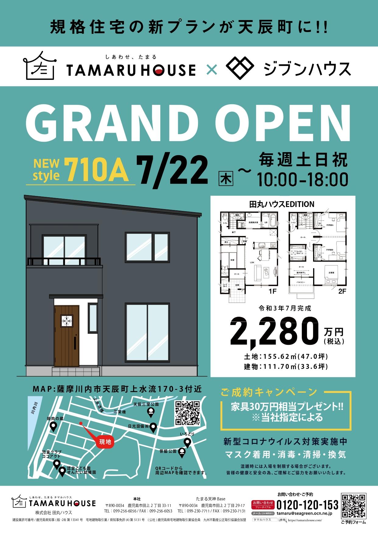 ジブンハウス 710A  完成見学会