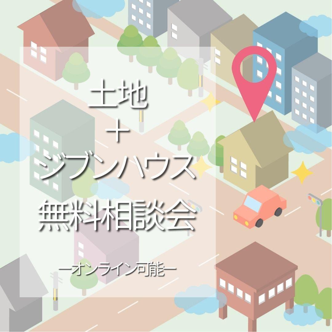 土地+ジブンハウス 無料相談会