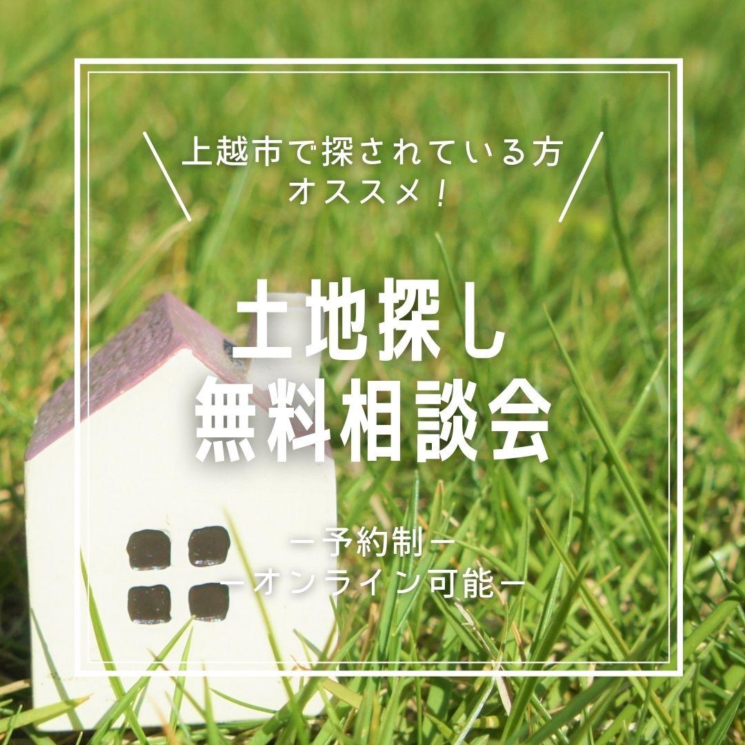 上越市で土地を探している方必見!「土地探し無料相談会」