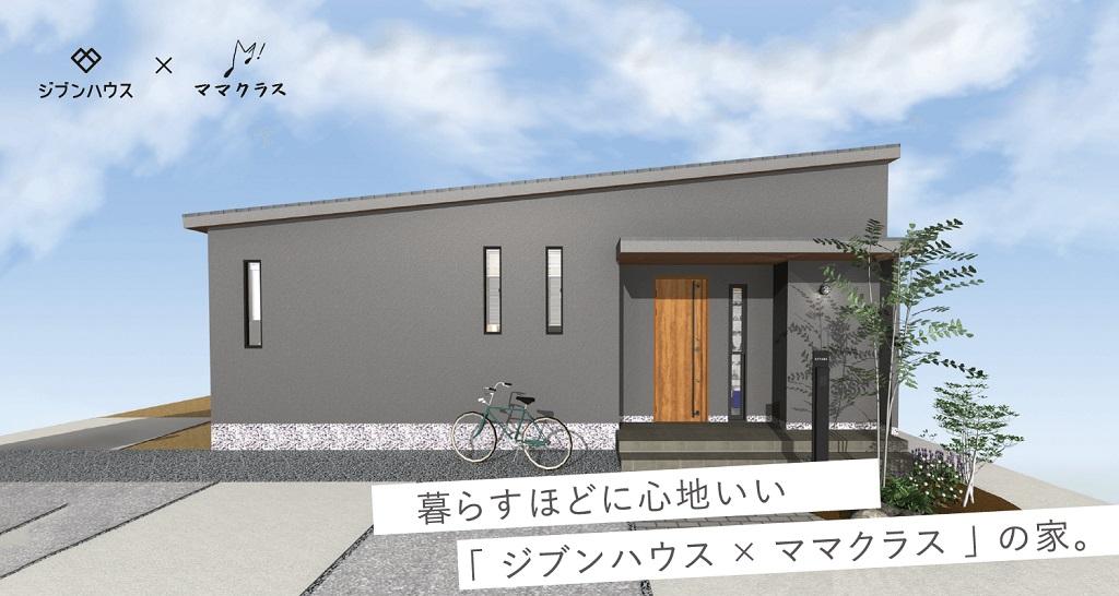 ジブンハウス1211F『モデルハウス先行相談会』《香川県高松市多肥上町》