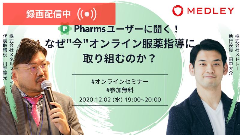 """【録画動画配信中】Pharmsユーザーに聞く!""""なぜ今オンライン服薬指導に取り組むのか""""画像"""
