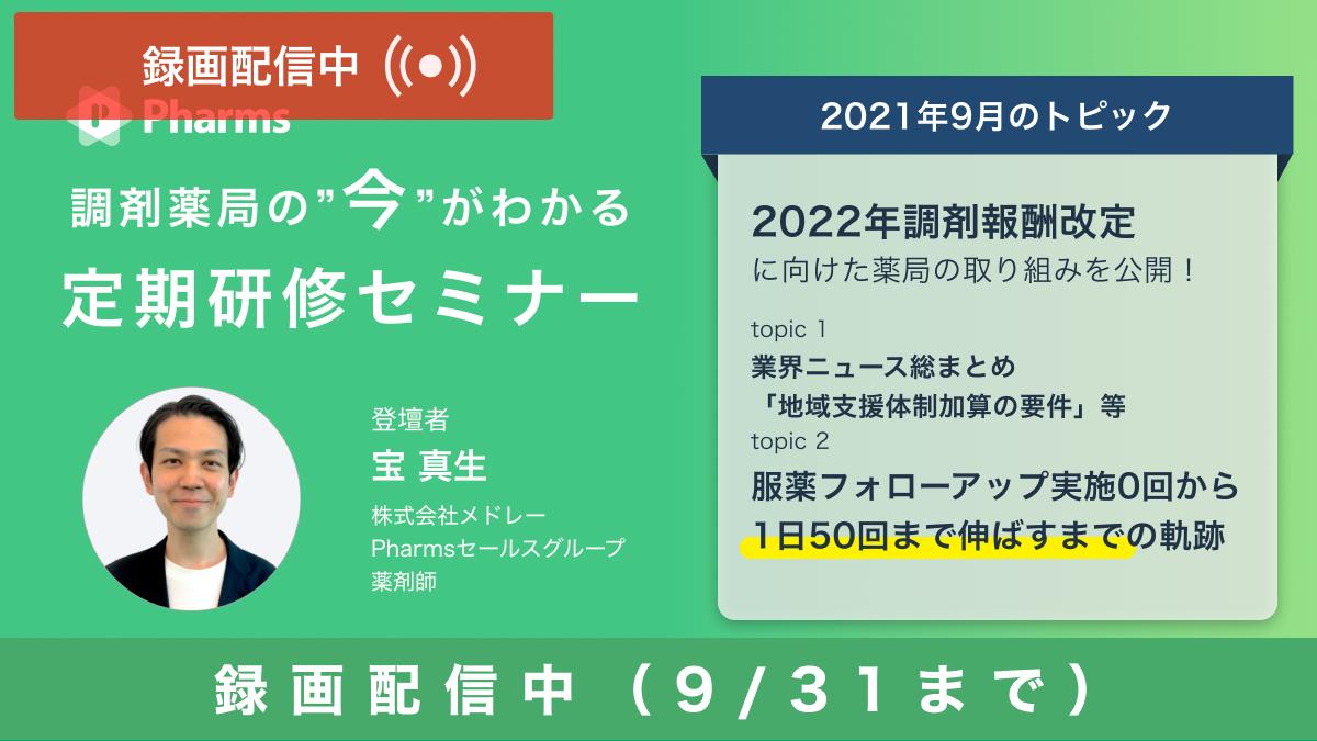 """【調剤薬局の""""今""""がわかる 定期研修セミナー】2021年9月度「2022年度調剤報酬改定に向けた薬局の取り組みをご紹介」画像"""