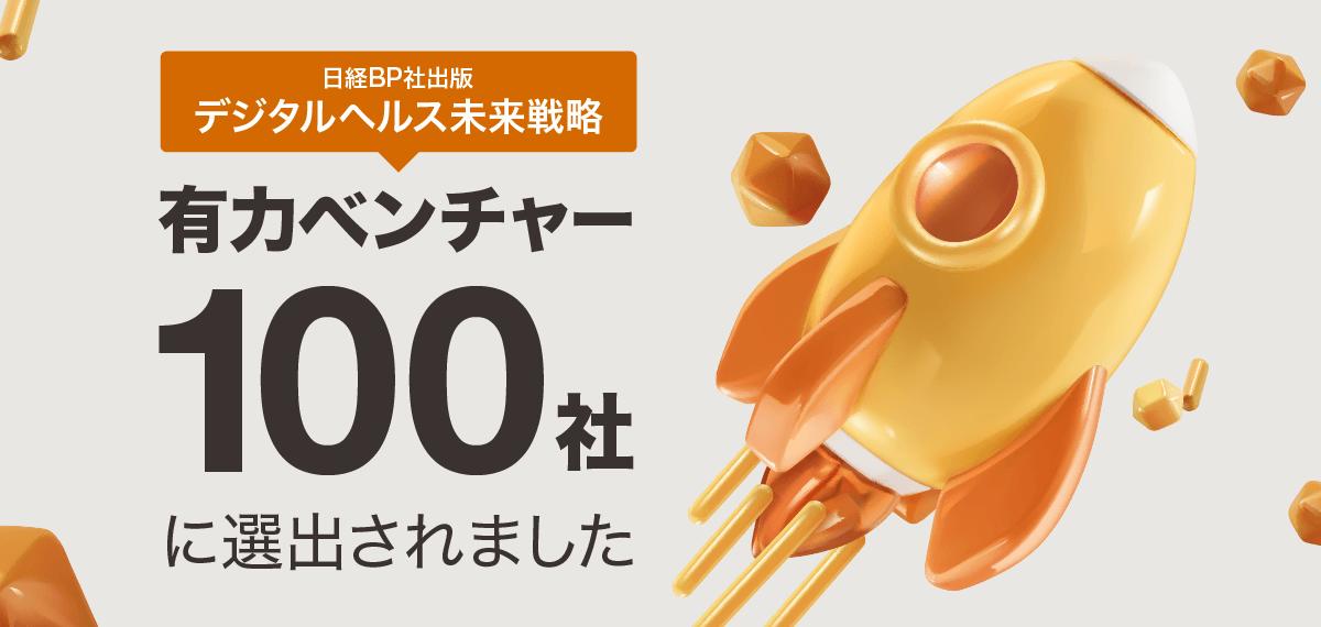 日経BP社出版「デジタルヘルス未来戦略」にて、有力ベンチャー100社に選出いただきました