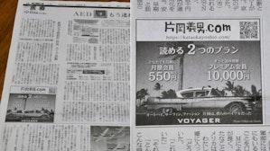 片岡義男.com広告 朝日新聞10月6日朝刊