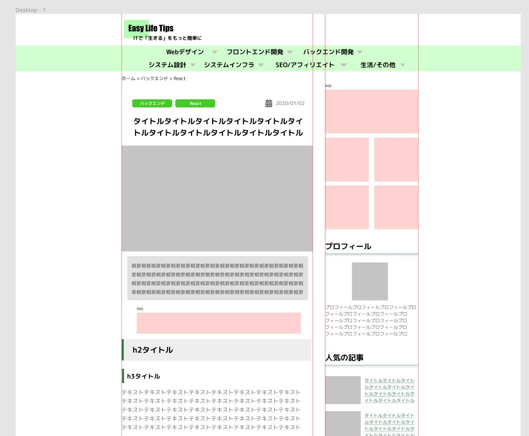 EasyLifeTipsデザイン例