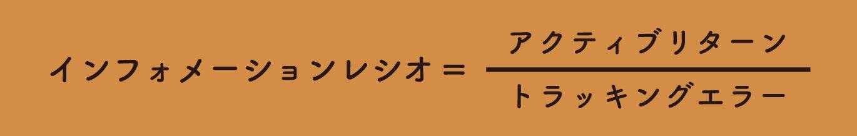 インフォメーションレシオ=アクティブリターン/トラッキングエラー