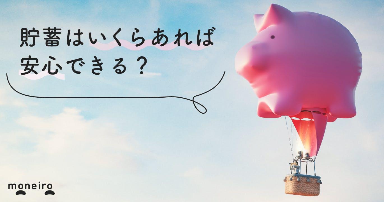【最新版】貯蓄額の平均額は?いくらあれば安心?保険、預金、投資、おすすめ方法を解説