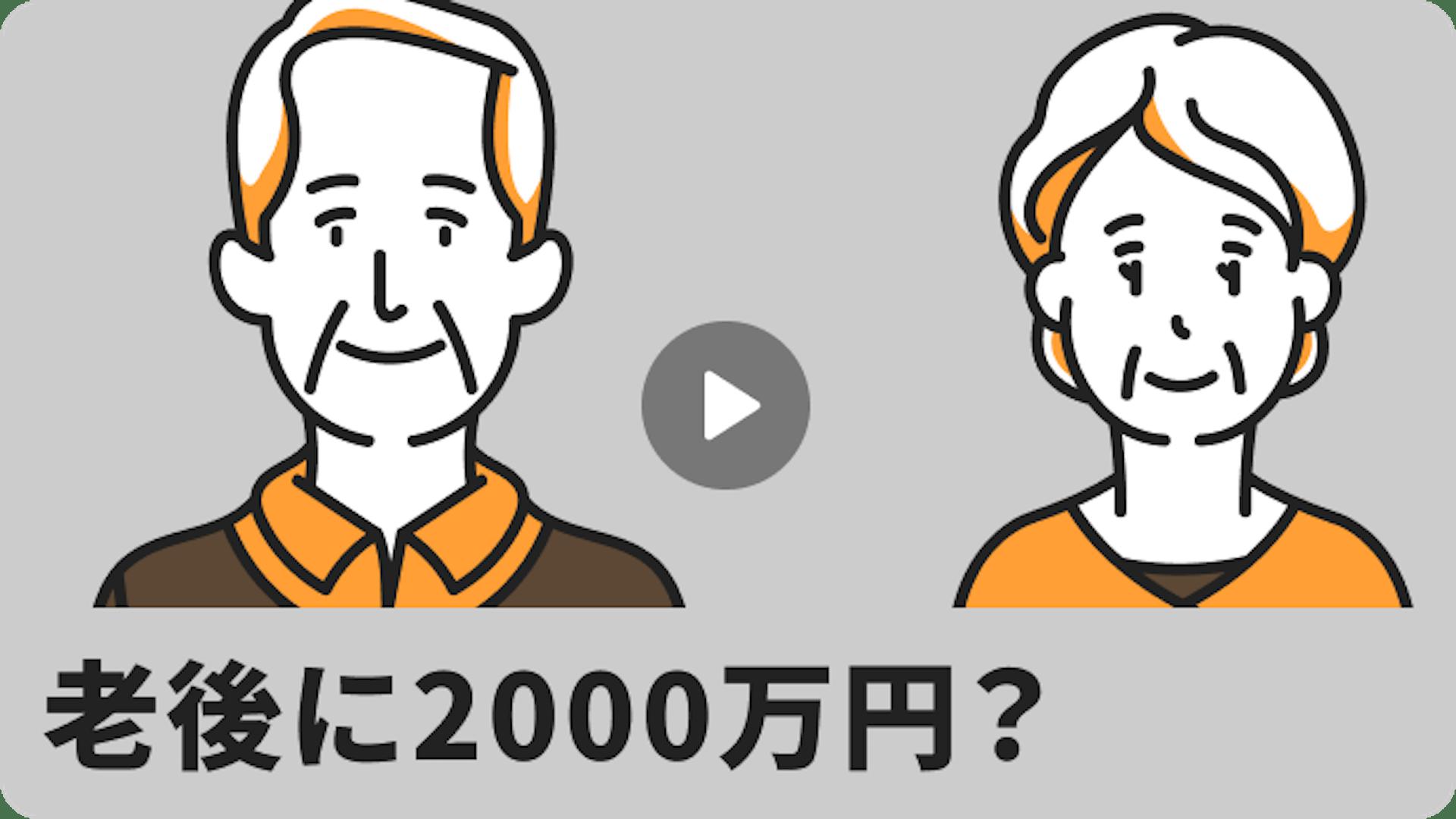 老後に2000万円あれば大丈夫?