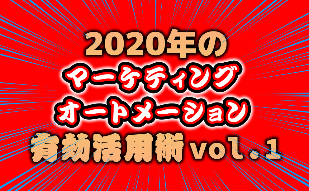 2020年のマーケティングオートメーション(MA)有効活用術 vol.1