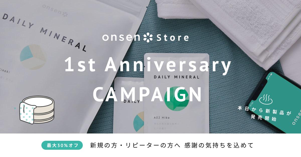 リニューアル商品発売開始とサービス開始1周年キャンペーンのお知らせ