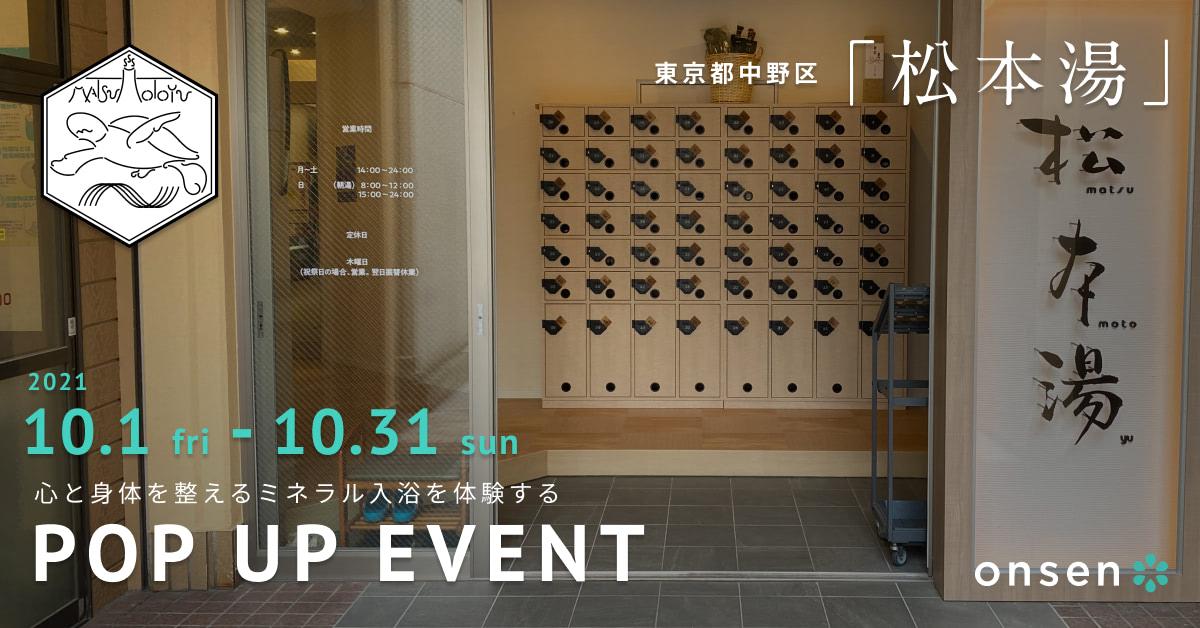東京都中野区「松本湯」で、ミネラル入浴を体験できるOnsen*POPUPイベントを開催します