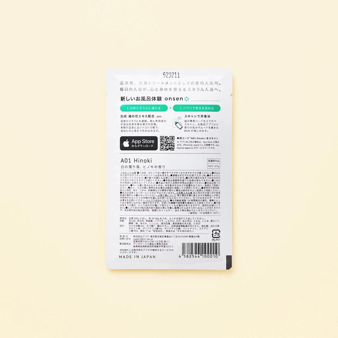 薬用入浴剤 デイリーミネラル A01 Hinoki(ほっと落ち着く気分に ヒノキの香り) | Onsen*