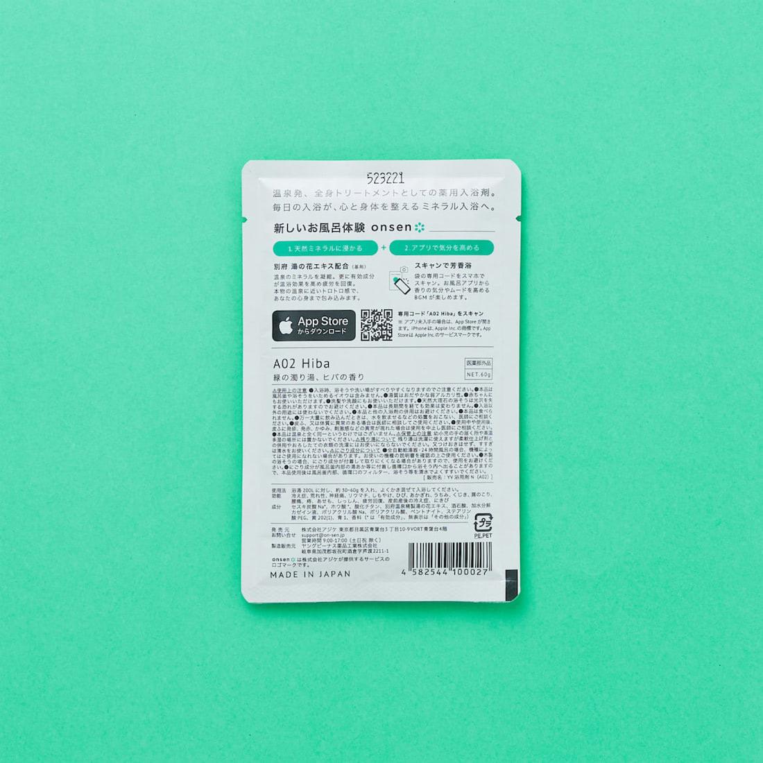 薬用入浴剤 デイリーミネラル A02 Hiba(浄化の気分漂う森林へ ヒバの香り) | Onsen*