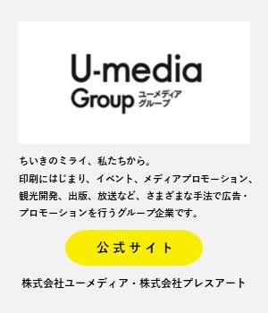 ユーメディア