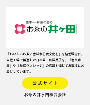 お茶の井ケ田